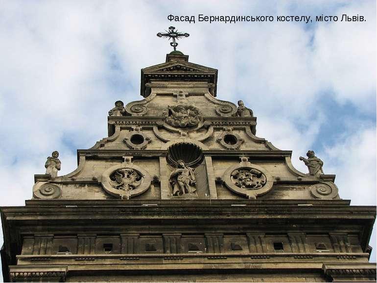 Фасад Бернардинського костелу, місто Львів.