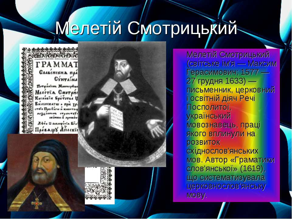 Мелетій Смотрицький