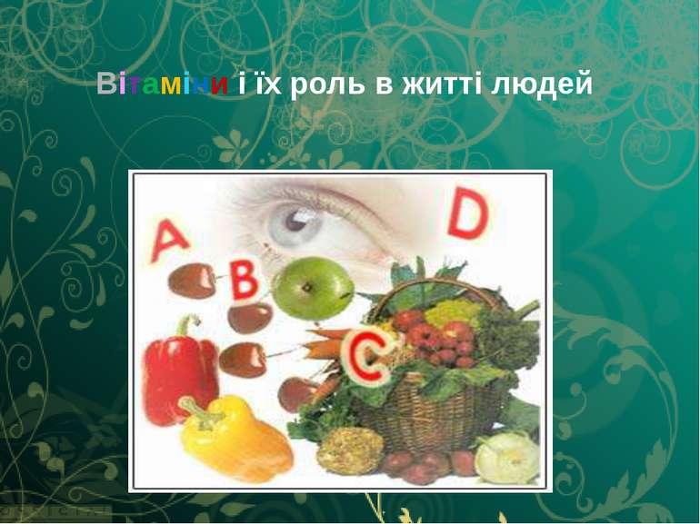 Вітамін B1 Вітамін B1 - тіамін - необхідний для нормальної діяльності централ...