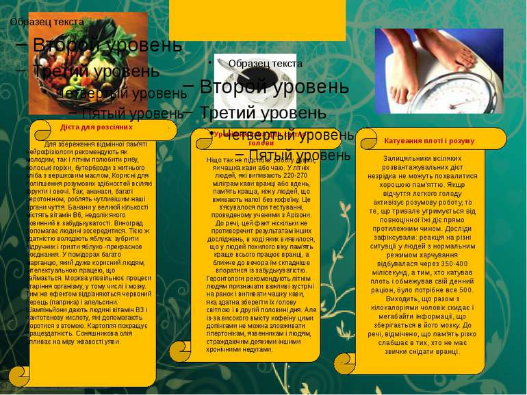Готові презентації на українські мові http://fallen-souls.ucoz.ru/load/161