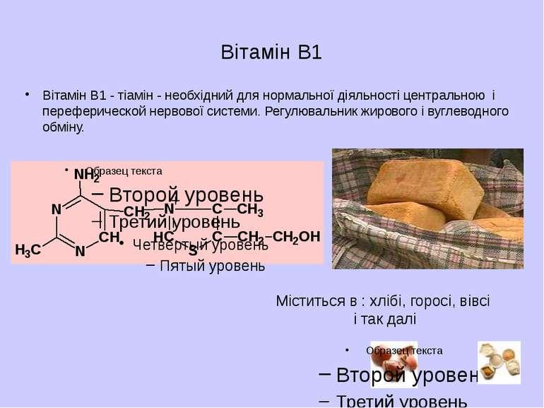 Вітамін В2 Вітамін В - рибофламин - бере участь в окислювально - востонавител...
