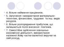 4. Вiльне наймання працiвникiв. 5. Залучення i використання матерiально-технi...