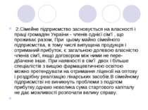 2.Сiмейне пiдприємство засновується на власностi i працi громадян України - ч...