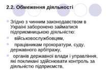 2.2. Обмеження діяльності Згiдно з чинним законодавством в Українi заборонено...