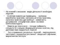 На кожний з вказаних видів діяльності необхідна ліцензія. Особливі вимоги до ...