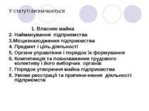 У статуті визначаються 1. Власник майна 2. Найменування підприємства 3.Місцез...
