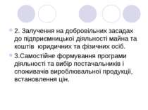 2. Залучення на добровiльних засадах до пiдприємницької дiяльностi майна та к...