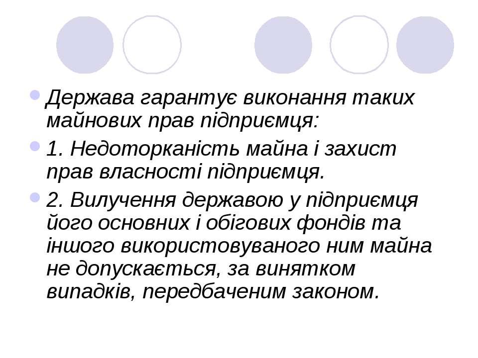Держава гарантує виконання таких майнових прав пiдприємця: 1. Недоторканiсть ...