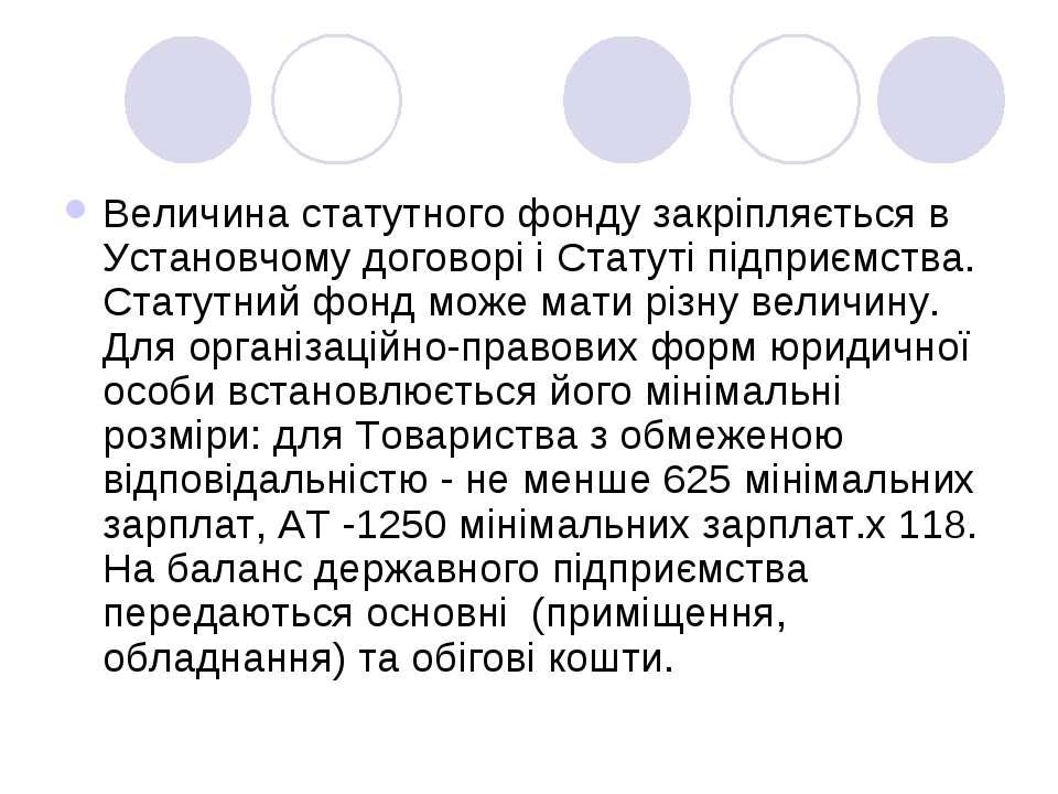 Величина статутного фонду закрiпляється в Установчому договорi i Статутi пiдп...