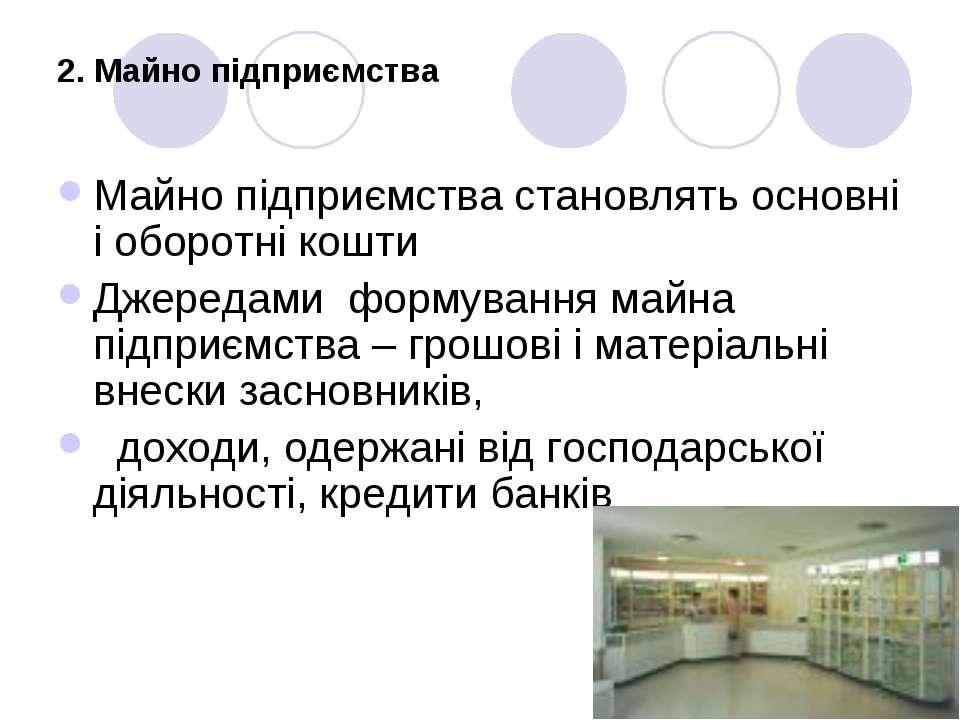 2. Майно підприємства Майно підприємства становлять основні і оборотні кошти ...