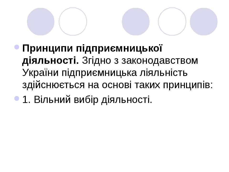 Принципи пiдприємницької дiяльностi. Згiдно з законодавством України пiдприєм...