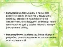 Iнновацiйна дiяльнiсть є процесом внесення нових елементiв у традицiйну систе...