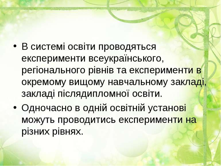 В системі освіти проводяться експерименти всеукраїнського, регіонального рівн...