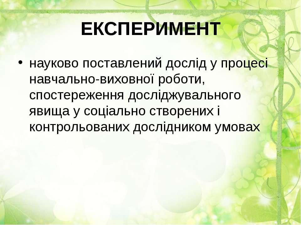ЕКСПЕРИМЕНТ науково поставлений дослід у процесі навчально-виховної роботи, с...