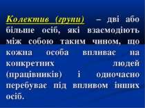 Колектив (групи) – дві або більше осіб, які взаємодіють між собою таким чином...