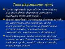 Типи формальних груп: групи керівників (президент компанії та віце-президент;...