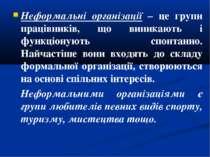 Неформальні організації – це групи працівників, що виникають і функціонують с...