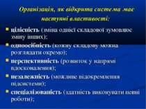 Організація, як відкрита система має наступні властивості: цілісність (зміна ...