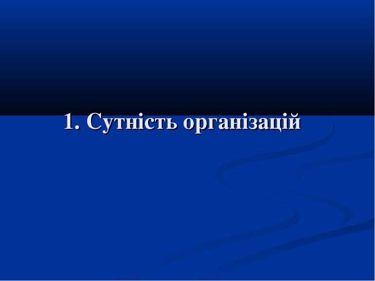 1. Сутність організацій