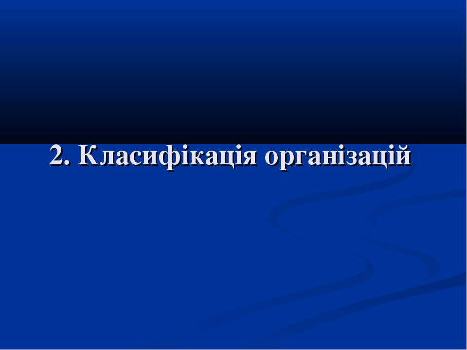 2. Класифікація організацій