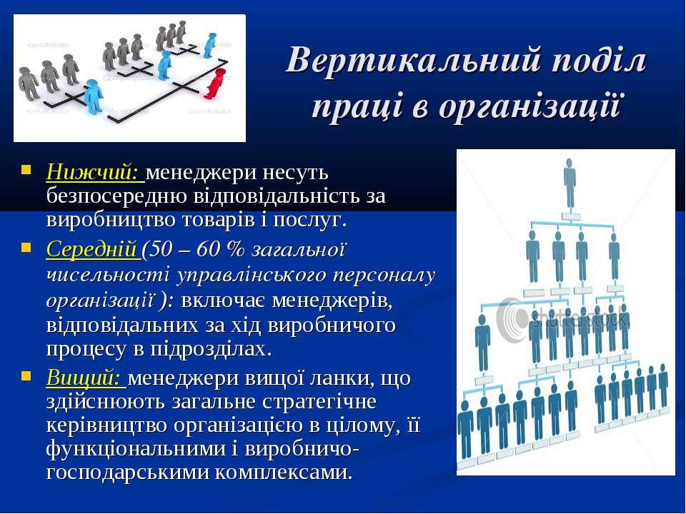Вертикальний поділ праці в організації Нижчий: менеджери несуть безпосередню ...