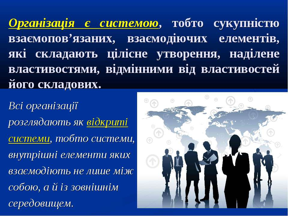 Організація є системою, тобто сукупністю взаємопов'язаних, взаємодіючих елеме...