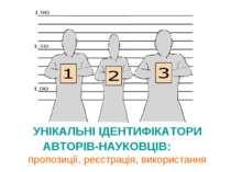 УНІКАЛЬНІ ІДЕНТИФІКАТОРИ АВТОРІВ-НАУКОВЦІВ: пропозиції, реєстрація, використання