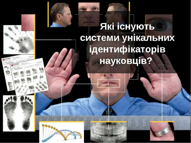 Які існують системи унікальних ідентифікаторів науковців?