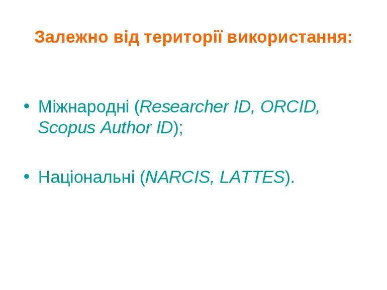 Залежно від території використання: Міжнародні (Researcher ID, ORCID, Scopus ...