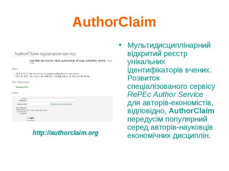 AuthorClaim Мультидисциплінарний відкритий реєстр унікальних ідентифікаторів ...