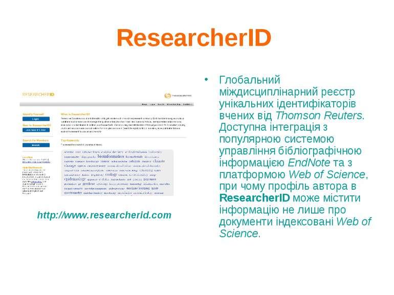ResearcherID Глобальний міждисциплінарний реєстр унікальних ідентифікаторів в...