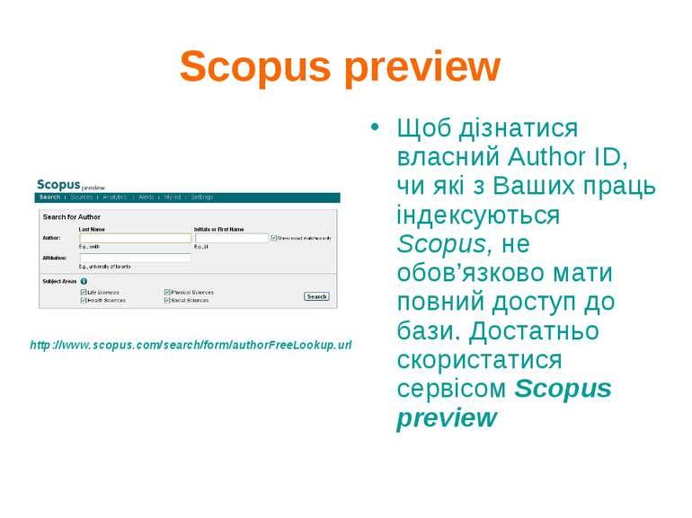 Scopus preview Щоб дізнатися власний Author ID, чи які з Ваших праць індексую...