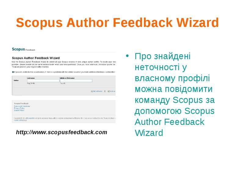 Scopus Author Feedback Wizard Про знайдені неточності у власному профілі можн...