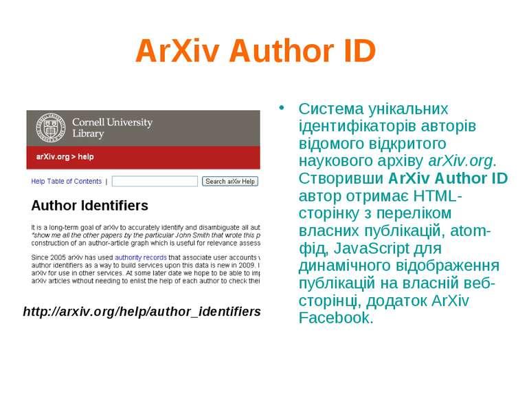 ArXiv Author ID Система унікальних ідентифікаторів авторів відомого відкритог...