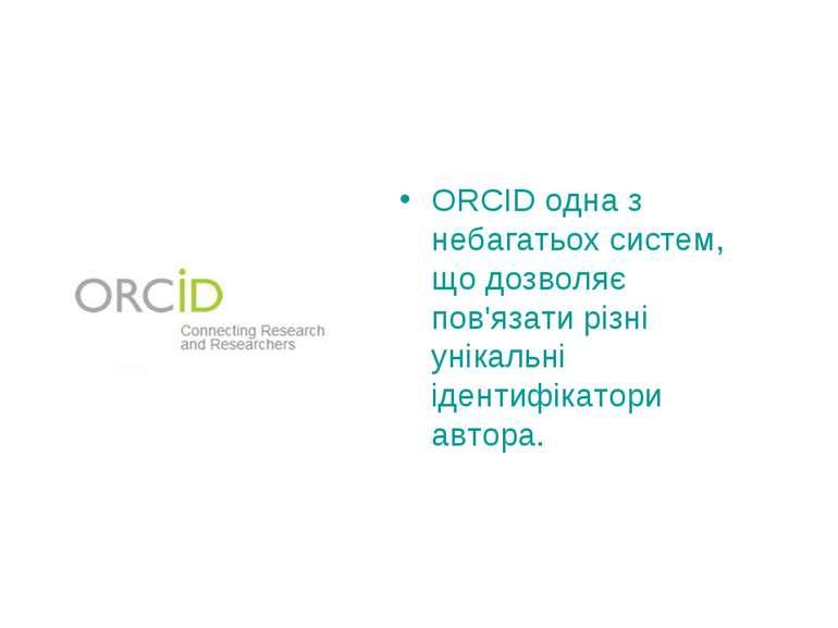 ORCID одна з небагатьох систем, що дозволяє пов'язати різні унікальні ідентиф...