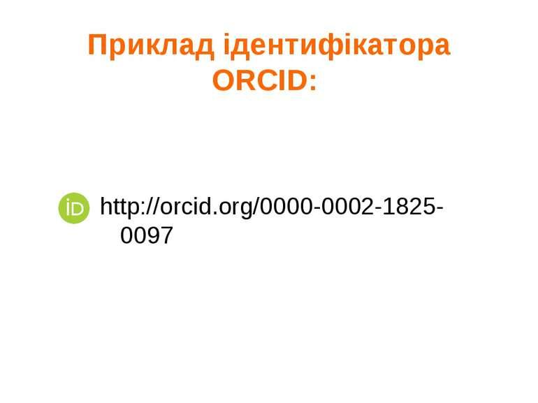 Приклад ідентифікатора ORCID: http://orcid.org/0000-0002-1825-0097