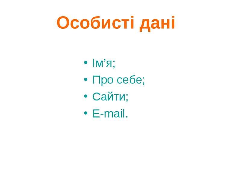 Особисті дані Ім'я; Про себе; Сайти; E-mail.