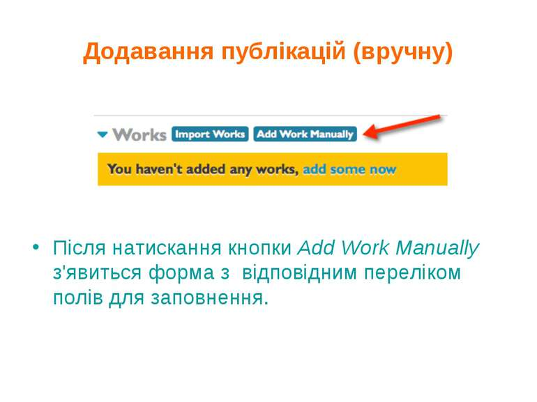 Додавання публікацій (вручну) Після натискання кнопки Add Work Manually з'яви...