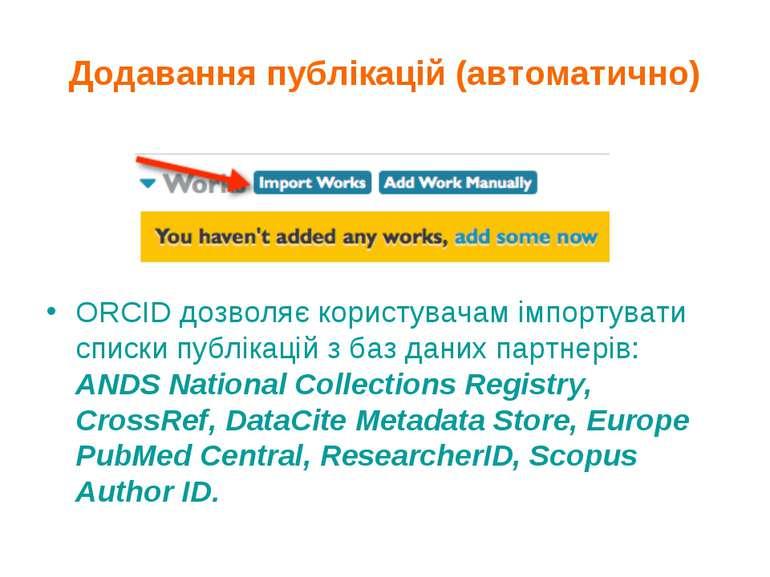 Додавання публікацій (автоматично) ORCID дозволяє користувачам імпортувати сп...