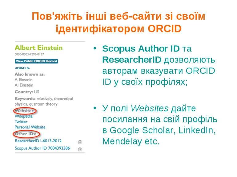Пов'яжіть інші веб-сайти зі своїм ідентифікатором ORCID Scopus Author ID та R...