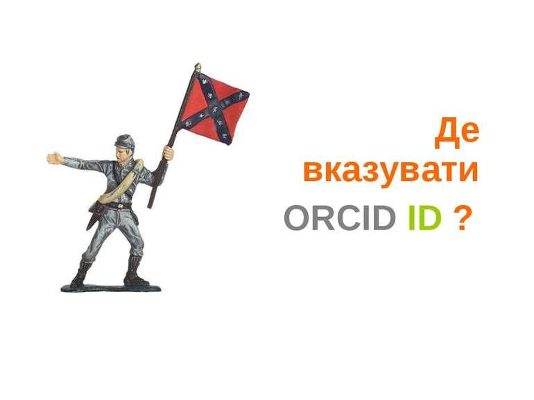 Де вказувати ORCID ID ?