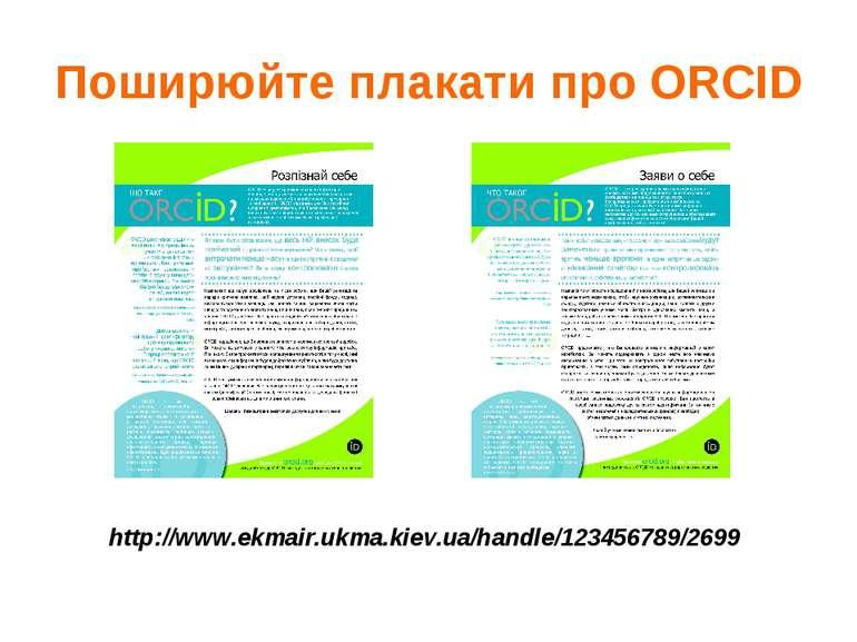 Поширюйте плакати про ORCID http://www.ekmair.ukma.kiev.ua/handle/123456789/2699