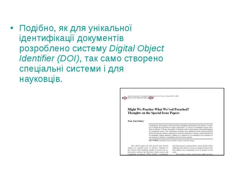 Подібно, як для унікальної ідентифікації документів розроблено систему Digita...