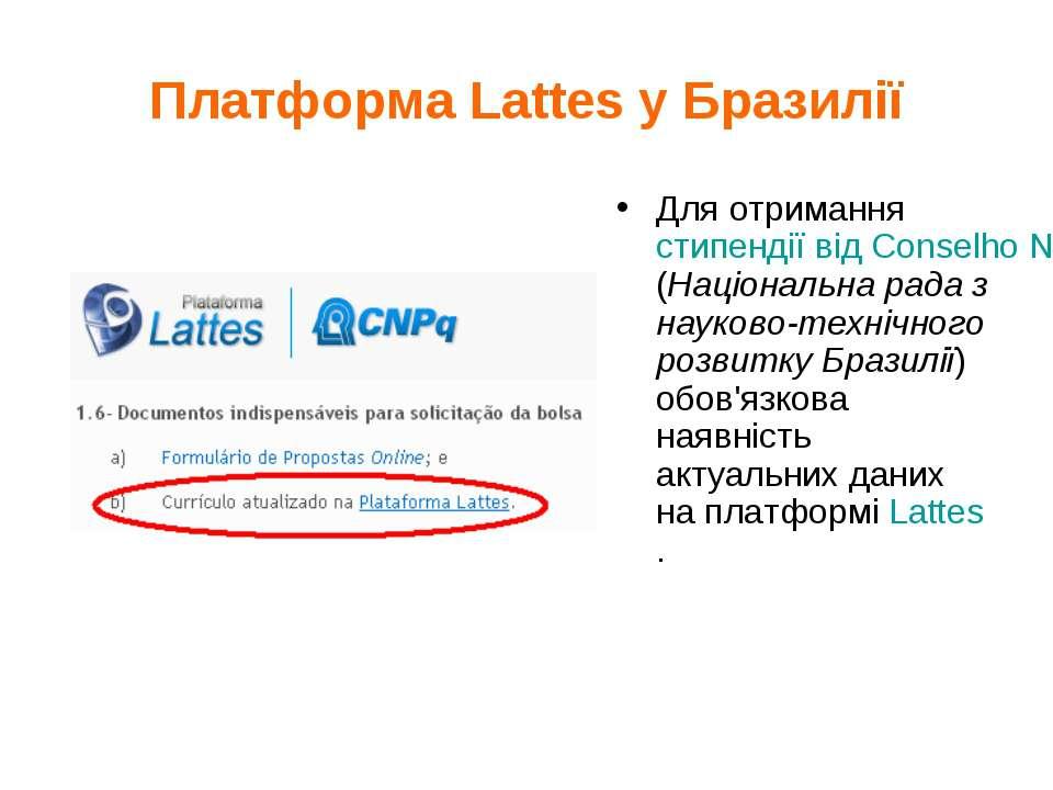 Платформа Lattes у Бразилії Для отримання стипендії від Conselho Nacional de ...