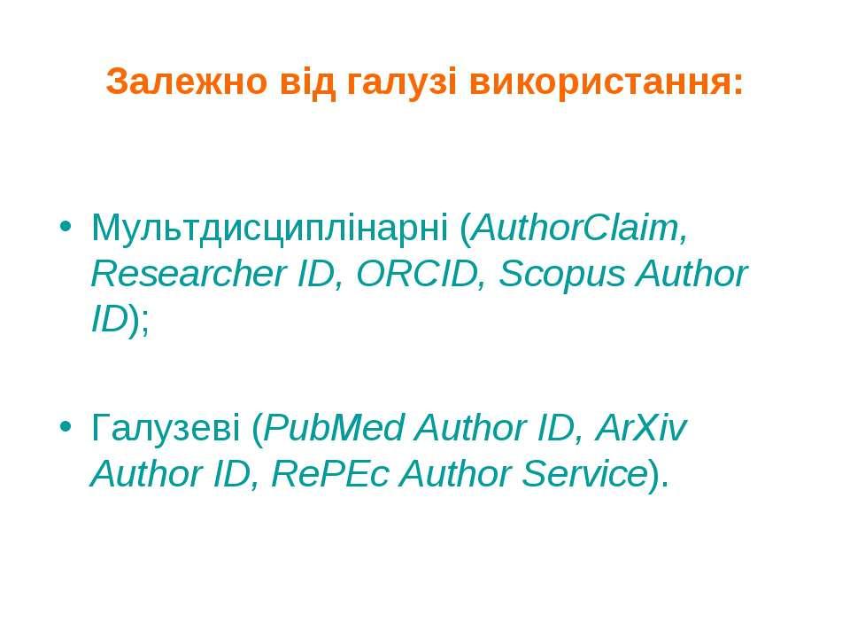 Залежно від галузі використання: Мультдисциплінарні (AuthorClaim, Researcher ...