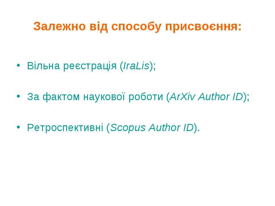 Залежно від способу присвоєння: Вільна реєстрація (IraLis); За фактом науково...