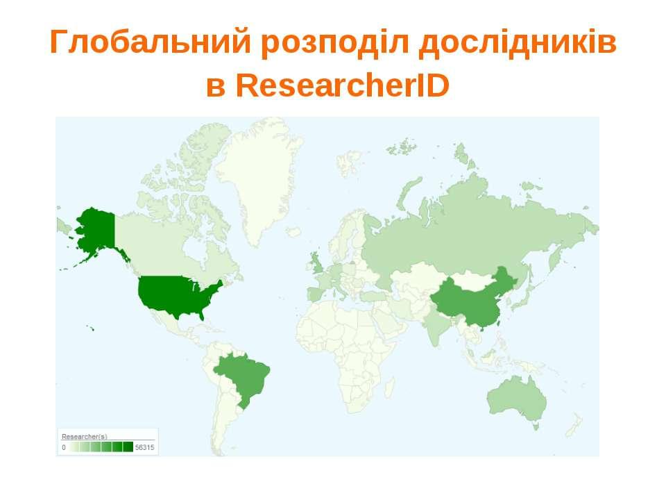 Глобальний розподіл дослідників в ResearcherID