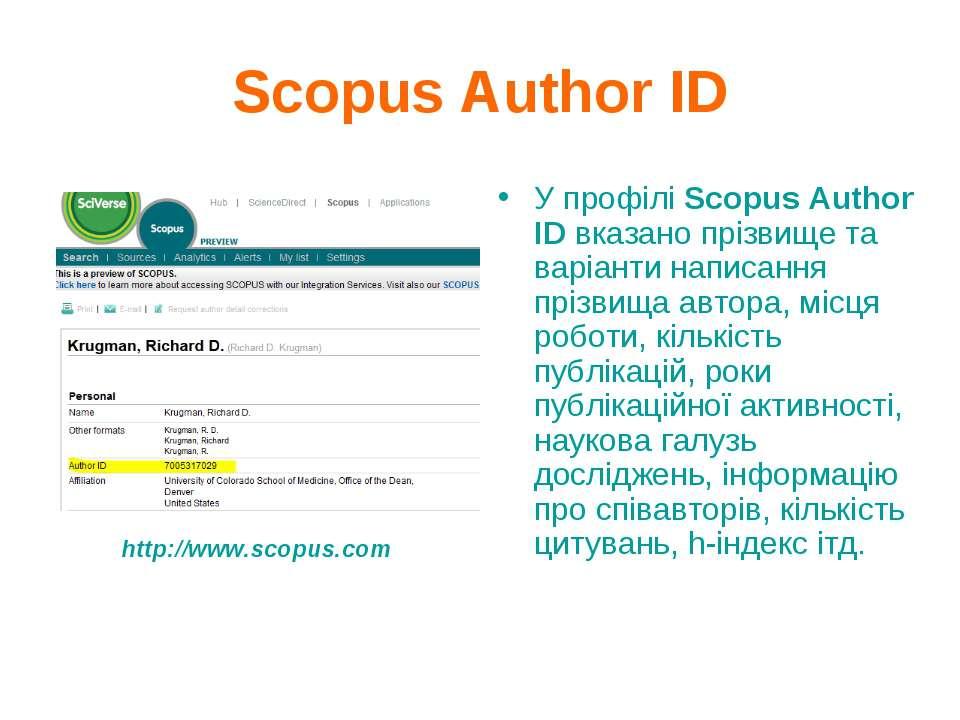 Scopus Author ID У профілі Scopus Author ID вказано прізвище та варіанти напи...