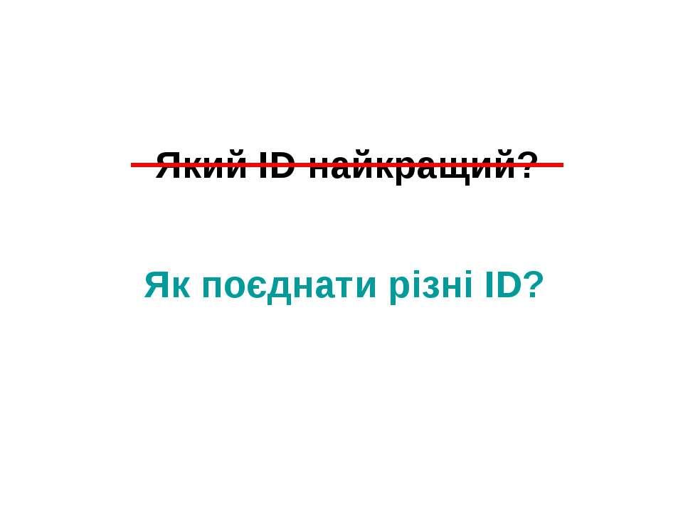 Який ID найкращий? Як поєднати різні ID?