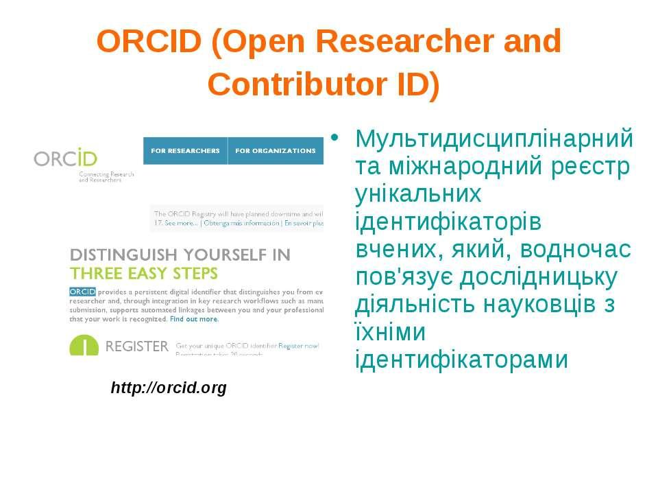 ORCID (Open Researcher and Contributor ID) Мультидисциплінарний та міжнародни...